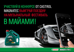 Новая рекламная кампания MAGNATEC: прислушайтесь к своему двигателю